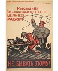 a soviet poster: pravdkrestyanin! pol'skiy pomeshik khochet sdelat' tebya rabom! [peasant! polish landlord wants to enslave you!]a gor'kogo kolet glaza nashim vragam [gorky's truth stings the eyes of our enemies] by viktor deni